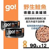 【SofyDOG】Go! 德國貓罐 野生鮭魚90克12件組 豐醬肉泥主食罐 貓罐頭 主食罐 鮭魚