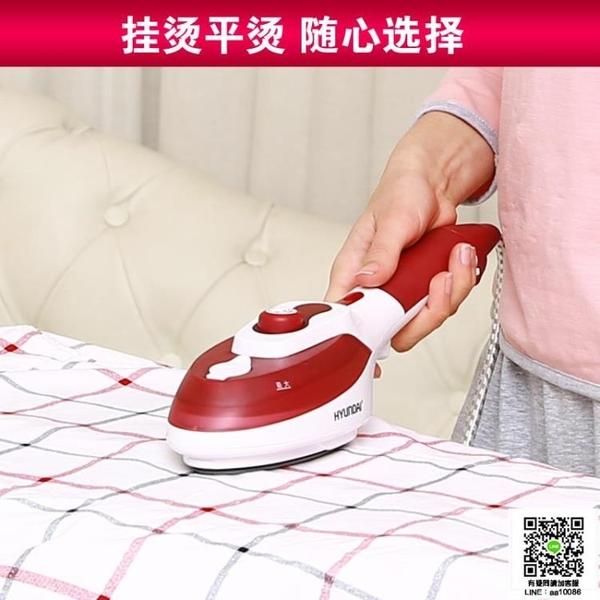 手持掛燙機家用電熨斗迷你蒸汽小型衣服熨燙機便攜式燙斗 MKS宜品