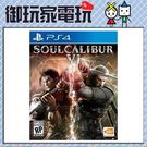 ★御玩家★現貨 PS4 劍魂 6 Soul Calibur VI 中文版