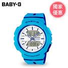 【CASIO 卡西歐】Baby-G 慢跑粉彩手錶-土耳其藍(BGA-240-2A2DR)