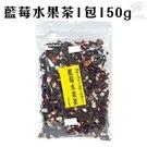 金德恩 藍莓風味水果茶(150g/包)/冷飲/熱飲/下午茶