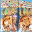 吐司蛋塔切切樂 D635 小廚師西點美食切切樂/一袋入{促199} 家家酒玩具~生ST-919
