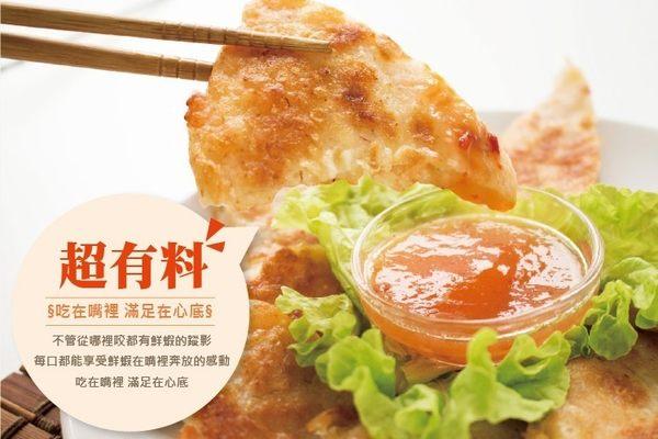 【明珠海產】大份量月亮蝦餅(約240g/片)12片入-含運價