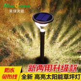 太陽能燈 超亮戶外太陽能草坪燈家用花園別墅庭院燈LED太陽能路燈HM 3c優購