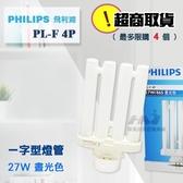 (超商用)《PHILIPS燈管》 飛利浦 PL-F 27W / 飛利浦 4P 一字型 併排型 燈管/ 省電燈管/  (865晝光色)