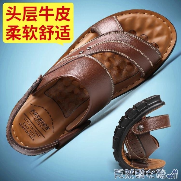 涼鞋 拖鞋男士2021新款夏季一字拖沙灘鞋軟底休閒外穿兩用真皮涼鞋男鞋 快速出貨