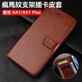 索尼 SONY XA1 Plus Ultra 手機皮套 瘋馬紋 支架 插卡 磁吸 保護套 全包 防摔 保護殼 商務 側掀皮套