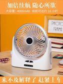USB小風扇迷你可充電靜音便攜式隨身小電風扇學生宿舍辦公室床上