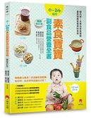 0~24個月素食寶寶副食品營養全書暢銷修訂版【城邦讀書花園】
