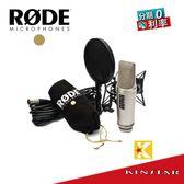 【金聲樂器】RODE NT2-A 可調指向性 大震模 電容式麥克風 附防震架 附防噴罩 NT2A