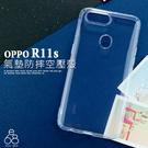 E68精品館 防摔殼 OPPO R11s...