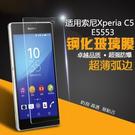88柑仔店~新款 索尼Xperia C5鋼化膜 索尼C5手機保護膜 E5553屏幕貼膜防爆