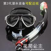 浮潛三寶全干式成人兒童潛水裝備套裝面罩呼吸管游泳鏡花間公主