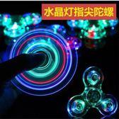 指尖陀螺 指尖陀螺發光版手指陀螺減壓玩具兒童閃光指間螺旋水晶帶燈光 1色