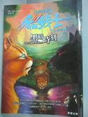 【書寶二手書T1/一般小說_IKQ】貓戰士首部曲之VI-黑暗時刻_高子梅, 艾琳杭特