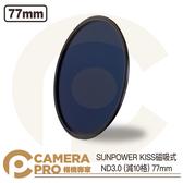 ◎相機專家◎ SUNPOWER KISS 磁吸式鏡片 77mm ND3.0 (減10格) 減光鏡 防潑水 抗油污 公司貨