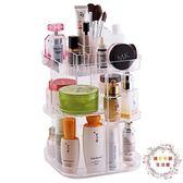 化妝品收納盒梳妝台置物架可愛桌面口紅護膚品透明旋轉亞克力整理【可超取免運】