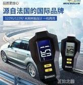 輪胎檢測器-米其林胎壓表輪胎氣壓表汽車充氣壓力計高精度監測加氣打氣測壓器 YJT 夏沫之戀