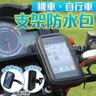 手機防水包 機車手機架 自行車 全方位防...