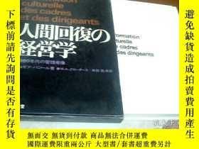 二手書博民逛書店(日文原版)罕見la formation culturelle