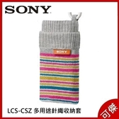 SONY LCS-CSZ 多用途針織收納套 彩色襪套 灰底 彩紅線條 周年慶特價 可傑