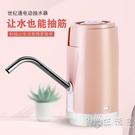 抖音同款網紅電動抽水器純凈水桶飲水機家用自動上水壓水器吸水 小時光生活館