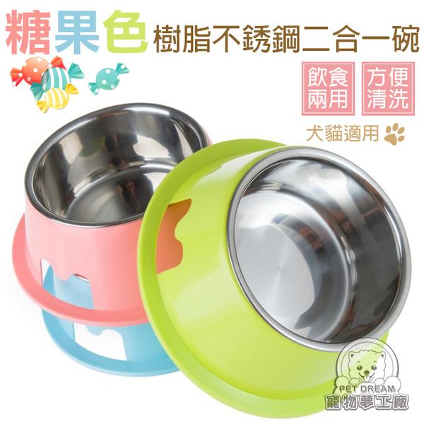糖果色樹脂不銹鋼二合一碗 飼料碗 水碗 寵物碗 寵物飼料碗 寵物餵食 寵物餐具 狗碗 貓碗