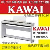河合KAWAI ES-110 88鍵 可攜式數位鋼琴 /原廠直營展示批售中心