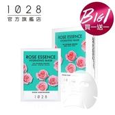 【買一送一】1028 時刻淨白 巴西莓果維他命/時刻保濕 玫瑰精粹玻尿酸面膜(3入)