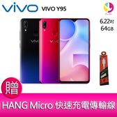 分期0利率 VIVO Y95 6.22吋 (4G/64G) 智慧型手機 贈『快速充電傳輸線*1』