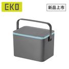 EKO黛可餐廚垃圾盒(灰)-HOME WORKING總代理