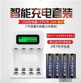 電池5號大容量通用充電器可充7號套裝相機話筒五七號AA  街頭布衣