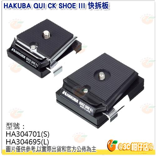 【L尺寸】 HAKUBA QUI CK SHOE III L 快拆板 公司貨 HQS3-L HA304695