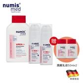 德國NumisMed-鎖水專科-UREA倍潤-加倍滋潤組-加贈潤膚乳50ml-2罐