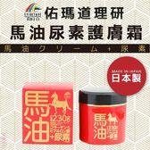 日本【佑瑪道理研】馬油尿素護膚霜