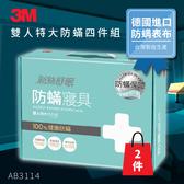 【嚴選防螨寢具】(量販兩入) 3M 防蹣寢具 雙人特大 四件組 AB-3114(含 枕套 被套 床包套)原廠/公司貨