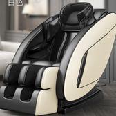 按摩椅商場家用新款家用全身太空艙多功能電動小型按摩器全自動揉捏4d智能按摩椅
