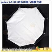 神牛 Godox AD-S7-S8 多功能八角柔光罩 開年公司貨 適用AD360 AD200 柔光罩 多功能 八角