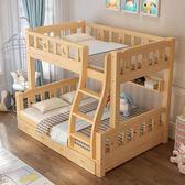 全實木上下床多功能兒童高低床母子床雙層木床子母床兩層上下鋪床 YXS優家小鋪