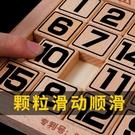 大腦數字迷盤華容道數學開發智力滑動拼圖兒童小學 【七月特惠】