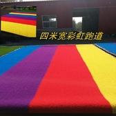 仿真草坪幼兒園彩虹跑道人工綠地毯塑料假草皮人造草戶外樓頂裝飾 YDL