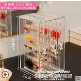 飾品收納盒盒子透明整理耳釘首飾項鍊收納盒韓國亞克力耳飾飾品防塵掛架 【618 狂歡】