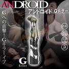 情趣用品店 Aadroid.戟戰(G)旋轉+震動G點按摩棒【390免運,全館86折】