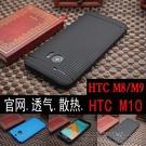 HTC M10手機殼網式透氣殼htc10散熱殼M8超薄外殼磨砂殼防摔M9 城市科技