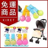 【超值4入】Kiret 嬰幼兒推車毛毯夾 毛毯扣-紫外線防曬