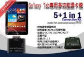 【限期24期零利率】全新 Samsung 三星 Galaxy Tab P7510 P7310 P7500 P7300 OTG多合一 讀卡機 5in1