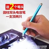 觸控筆 蘋果ipad安卓手機通用電容筆 觸摸屏手寫筆被動式 1995生活雜貨
