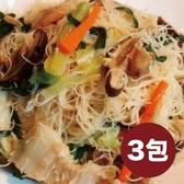 【鮮食優多】好客媽媽 客家炒米粉3包(純米米粉)