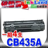 HP CB435A ( No.35A) 全新相容碳粉匣 一組4支【適用】LJ-P1005//LJ-P1006