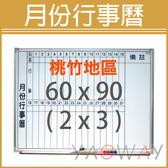 【耀偉】行事曆白板90*60 (3x2尺)【僅配送桃竹地區】